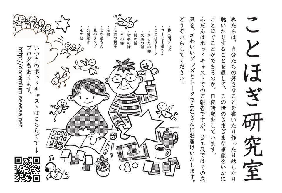 芸工展ことほぎ研究室(表).jpg